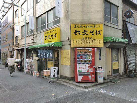 181126六文そば人形町店.jpg
