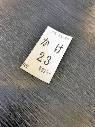 181128太郎豊洲かけ食券.jpg