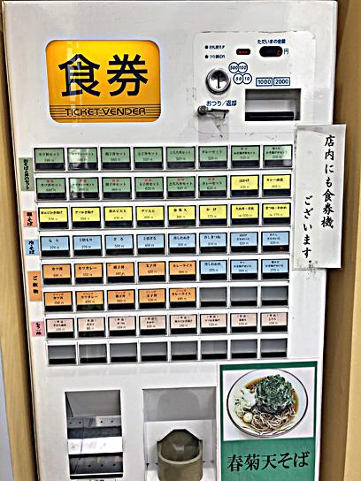 181129天かめ門仲券売機.jpg