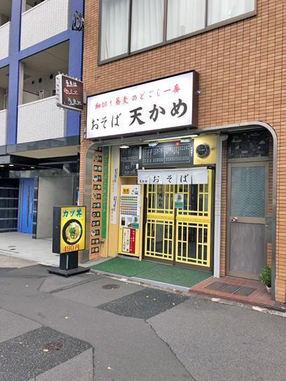 181129天かめ門前仲町店.jpg