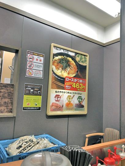 181129松乃家勝どきかつ丼ポスター.jpg