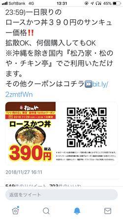 181129松乃家勝どきモバクー.png