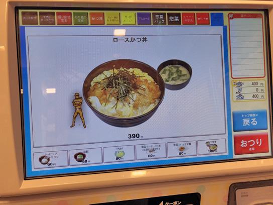 181129松乃家勝どき券売機.jpg
