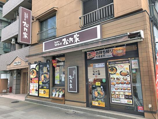 181129松乃家勝どき店.jpg