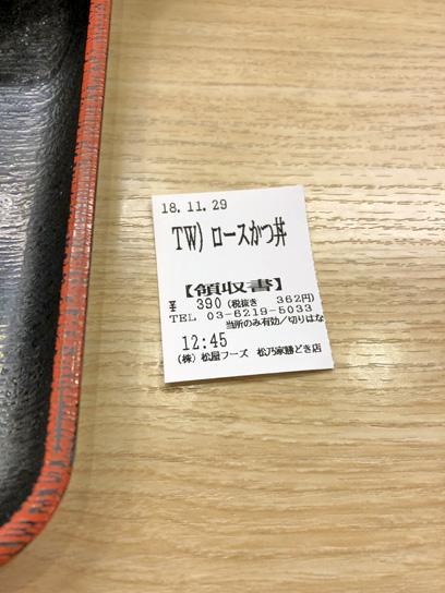 181129松乃家勝どき食券.jpg