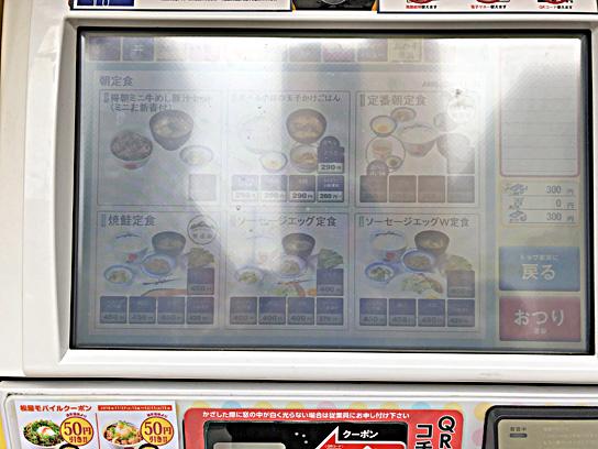 181202松屋人形町券売機.jpg