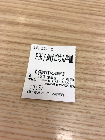 181202松屋人形町食券.jpg