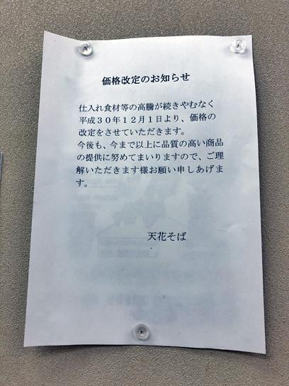 181203天花価格改定のお知らせ1.jpg