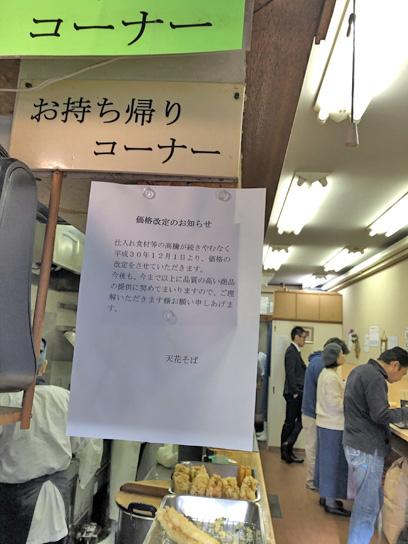 181203天花価格改定のお知らせ2.jpg