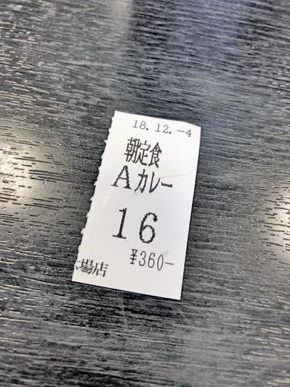 181204太郎新木場食券.jpg