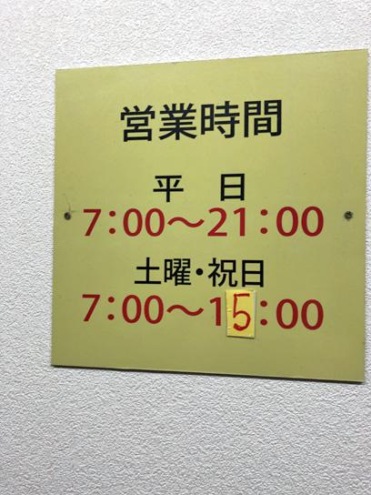 181206天かめ半蔵門営業時間.jpg