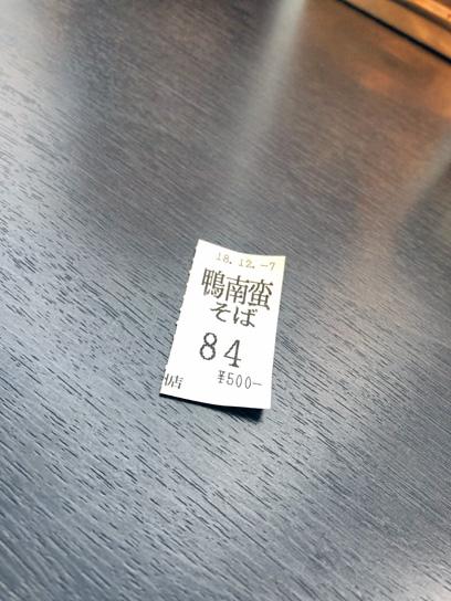 181207太郎豊洲鴨南蛮食券.jpg