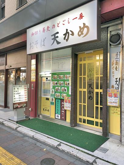 181208天かめ江戸川橋店1.jpg