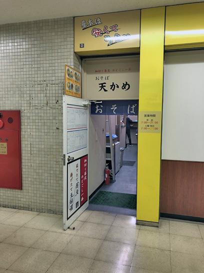 181208天かめ江戸川橋店2.jpg