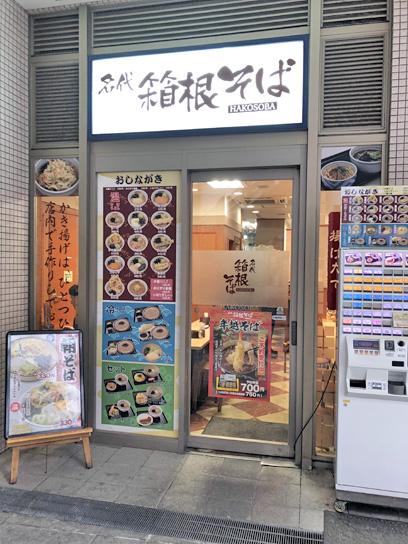 181208箱根そば豊洲店2.jpg