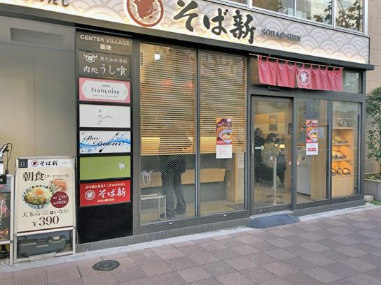 181211そば新新富町店.jpg