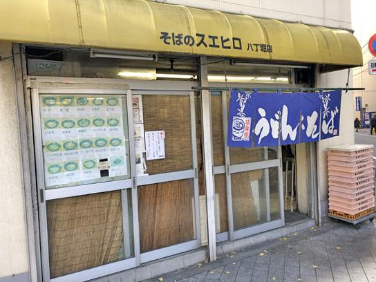 181221スエヒロ八丁堀店1.jpg
