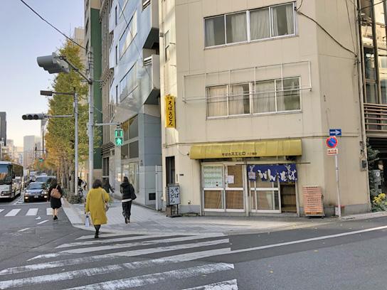 181221スエヒロ八丁堀店2.jpg