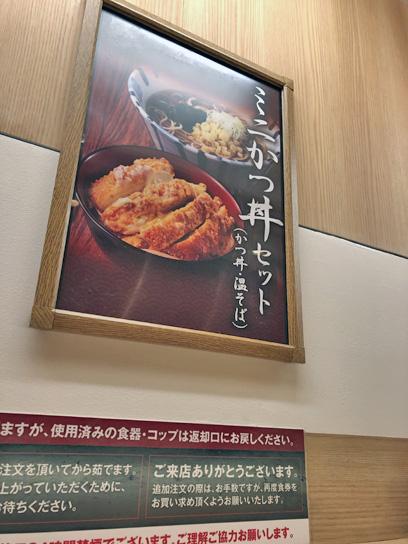 181222そば新新富町ミニかつ丼セット.jpg