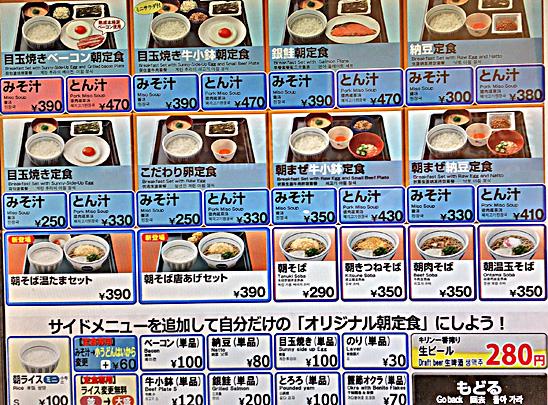 181224なか卯豊洲券売機.jpg