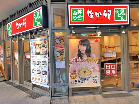 181224なか卯豊洲店.jpg
