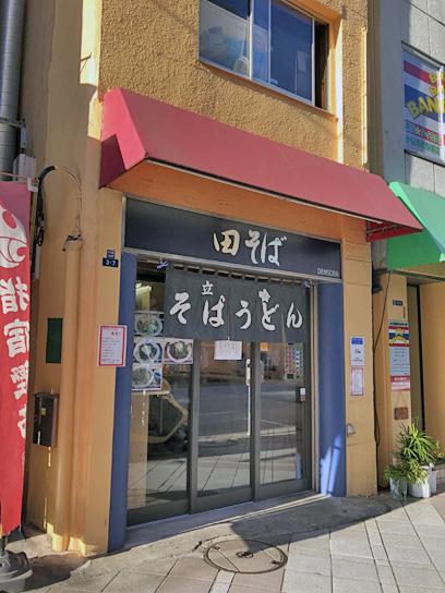 181225田そば@小伝馬町.jpg