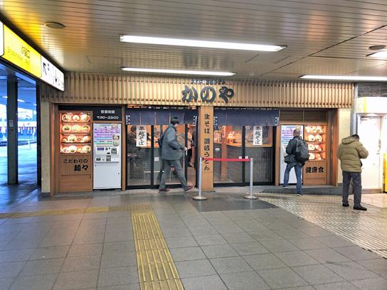 181229かのや新橋店.jpg