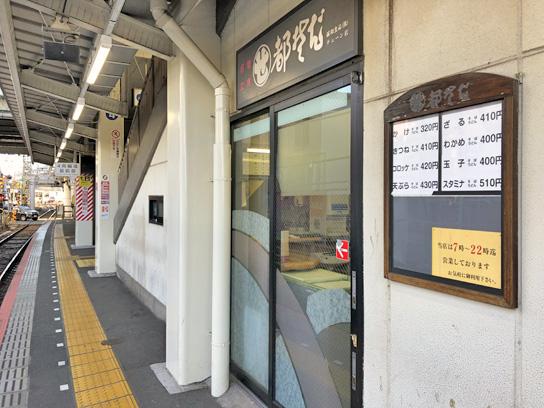 181230都そば高砂店2.jpg