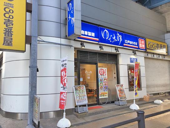 190101ゆで太郎行徳店.jpg