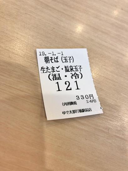 190101太郎行徳朝そば食券.jpg