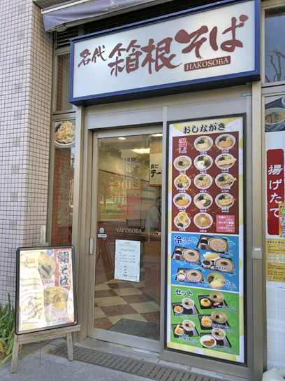 190104箱根そば豊洲店.jpg