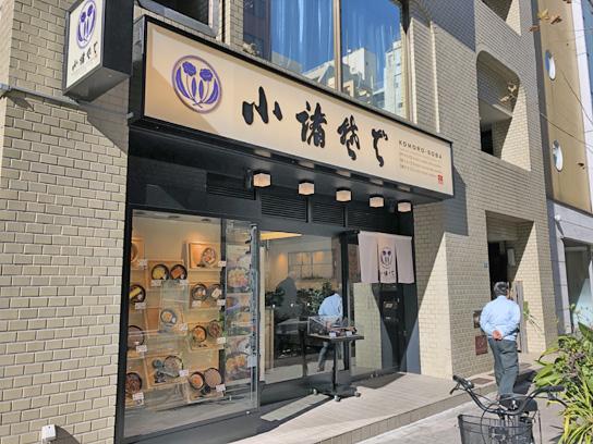 190107小諸そば鎌倉橋店.jpg
