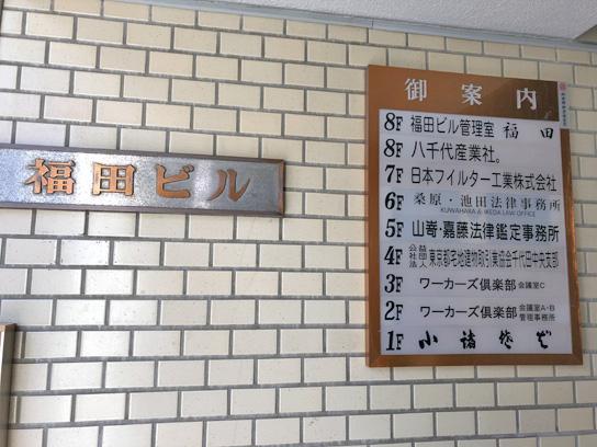 190107小諸鎌倉橋ビルご案内.jpg