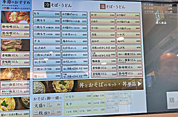 190107小諸鎌倉橋券売機.jpg