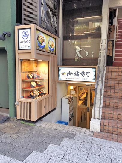 190108小諸そば京橋店.jpg