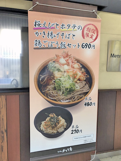 190122めとろ庵新木場桜海老帆立幟.jpg