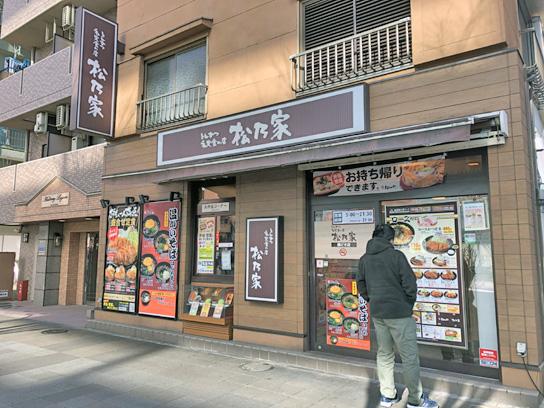 190124松乃家勝どき店.jpg