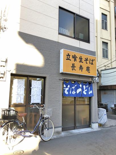 190127長寿庵@三ノ輪橋.jpg