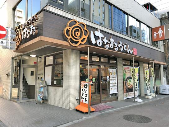 190129はなまるうどん八丁堀店.jpg