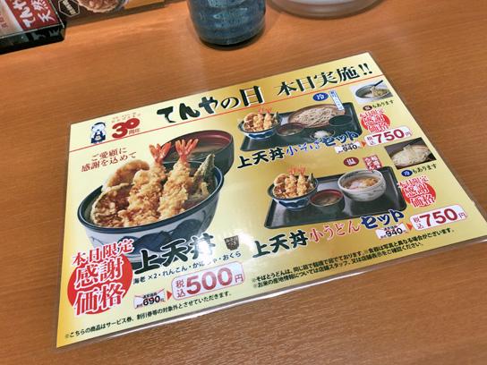 190219てんや両国ワンコ上天丼メニュー.jpg