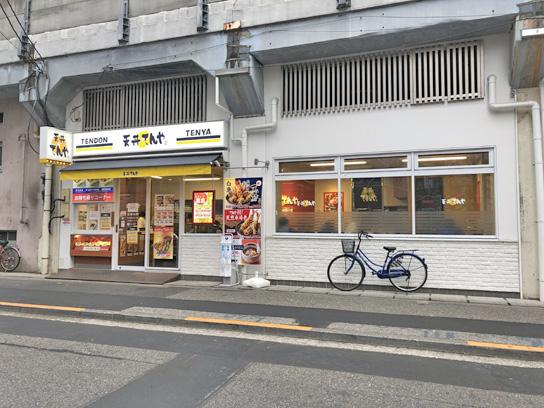 190219天丼てんや両国店.jpg