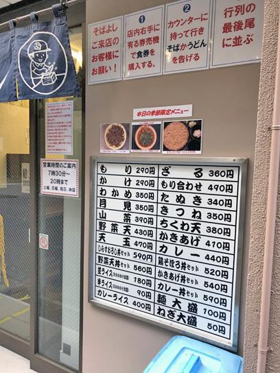 190221そばよし京橋外メニュー.jpg