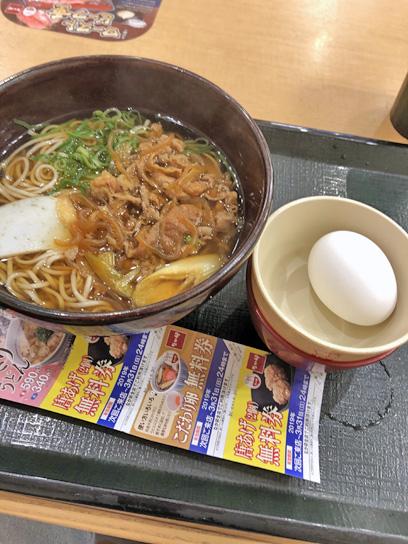 190228なか卯豊洲店朝肉そば玉1.jpg