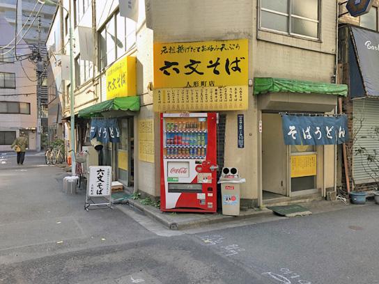 190318六文人形町店2.jpg