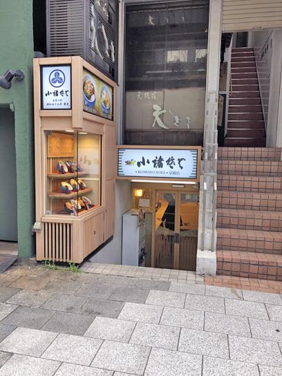 190322小諸そば京橋店.jpg