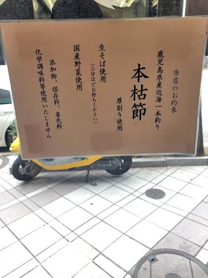 190326田そば本枯節.jpg