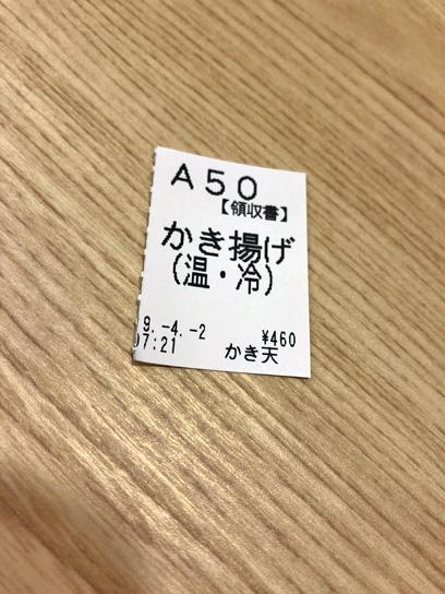 190402かき天食券.jpg