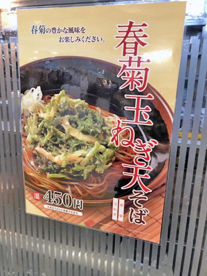 190412菜の花そば西船菊玉ポスター.jpg