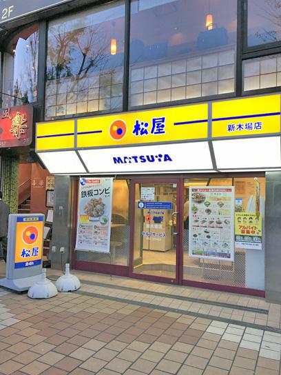 190415松屋新木場店.jpg