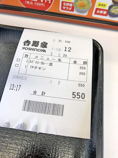190421吉野家豊洲スパイシチキカレレシート.jpg